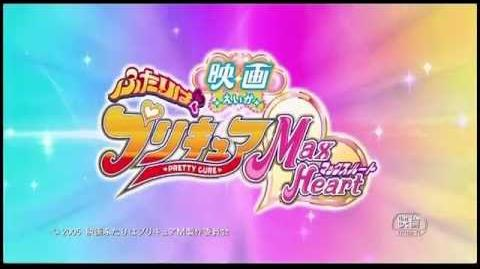 Futari wa Precure Max♡Heart the Movie Promo 2