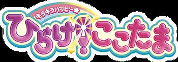 Glittering Happy ★ Open! Cocotama Logo