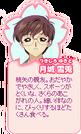 Card Captor Sakura Yukito Tsukishiro Profile
