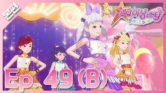 샤이닝스타 본편 49화(B)-마지막 예선♪포시즌vs멜로디!-Episode 49(B)-The final preliminary round! Four Seasons vs.Melody!