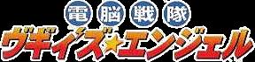 Voogie's Angel logo