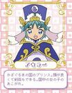 Fushigiboshi no Futago Hime Auler profile