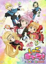 -large--AnimePaper-scans Shugo-Chara cosmict2(0.72) THISRES 208613