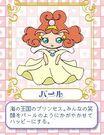 Fushigiboshi no Futago Hime Pearl profile