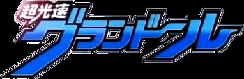 Chou Kousoku Gran Doll logo