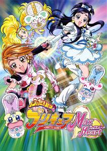 Pretty Cure MaxHeart Poster 1