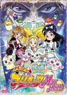 Futari wa Precure Max Heart The Movie DVD