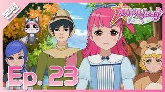 샤이닝스타 본편 23화 - 판타스틱☆오즈의 나라로! - Episode 23 - To the Fantastic Land of Oz!