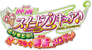 Suite Pretty Cure Movie logo