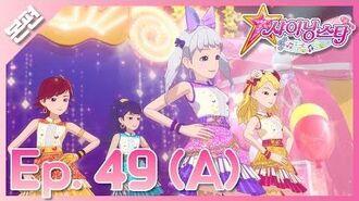 샤이닝스타 본편 49화(A)-마지막 예선♪포시즌vs멜로디!-Episode 49(A)-The final preliminary round! Four Seasons vs.Melody!