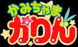 Kamichama Karin logo