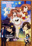 Asahina Mikuru no Bouken poster