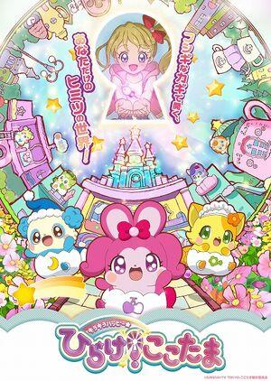 Glittering Happy ★ Open! Cocotama Poster