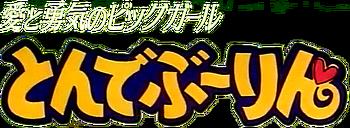 Tonde Buurin logo