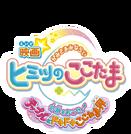 Kamisama Minarai Himitsu no Cocotama The Movie Logo