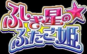 Fushigiboshi no Futago Hime logo