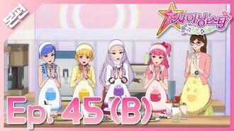 샤이닝스타 본편 45화(B) - 쿤타와 재대결♪레이나의 카페를 지켜라! Episode 45(B) -Rematch with Koonta!Protect Raina's café!