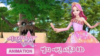 시크릿 쥬쥬 별의 여신 시즌3 8화 선샤인빌에 나타난 괴물! NEW SECRET JOUJU S3 ANIMATION