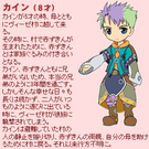 Otogi-Juushi Child Val profile