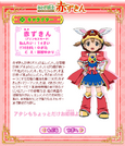 Otogi-Juushi Akazukin Princess Mode profile
