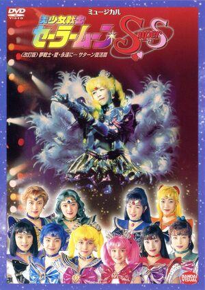 Saturn Fukkatsu Hen DVD Cover