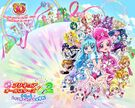 Precure All Stars DX2 the Movie Wallpaper Special