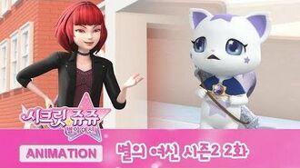 시크릿 쥬쥬 별의 여신 시즌2 2화 별에서 온 소식 NEW SECRET JOUJU S2 ANIMATION