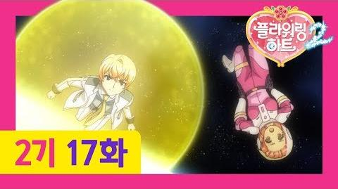 Flowering Heart - Episode 43