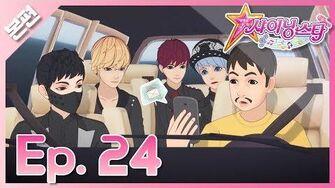 샤이닝스타 본편 24화 - 무브무브☆내가 오빠의 매니저?! - Episode 24 - Move, Move! I am Noah's Manager!