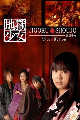 Jigoku shoujo live action cover