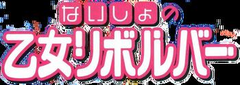 Naisho no Otome Revolver logo