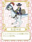 Fushigiboshi no Futago Hime Eclipse's mascot profile
