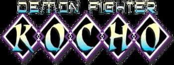 Demon Fighter Kocho logo