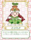 Fushigiboshi no Futago Hime Flower profile