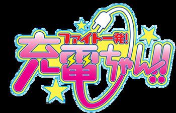 Fight Ippatsu! Juuden-chan! logo
