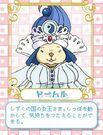 Fushigiboshi no Futago Hime Yamul profile