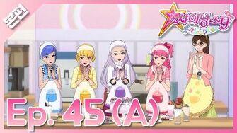 샤이닝스타 본편 45화(A) - 쿤타와 재대결♪레이나의 카페를 지켜라! - Episode 45(A) -Rematch with Koonta!Protect Raina's café!