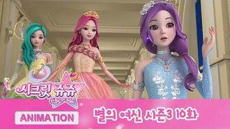 시크릿 쥬쥬 별의 여신 시즌3 10화 신비한 귀걸이 NEW SECRET JOUJU S3 ANIMATION