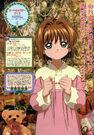 Kinomoto.Sakura.full.601702