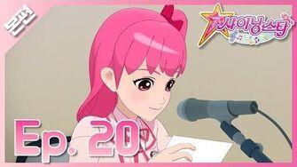 샤이닝스타 본편 20화 - 들려주세요☆별이 빛나는 라디오! - Episode 20 –Play it for me, Starry Night Radio Show!