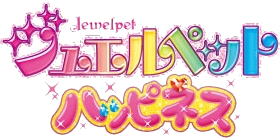 Jewelpet Happiness logo