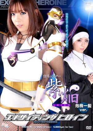 Pac lonmyo-sister shien