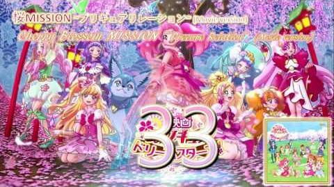 Precure Dream Stars! The Movie OST Track33