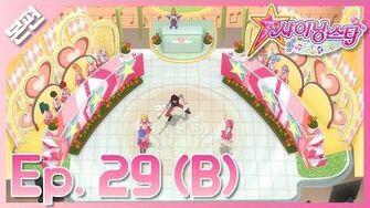 샤이닝스타 본편 29화(B) - 돌격하라♪ 예능 가요제! - Episode 29(B) -