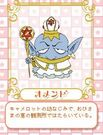Fushigiboshi no Futago Hime Omendo profile