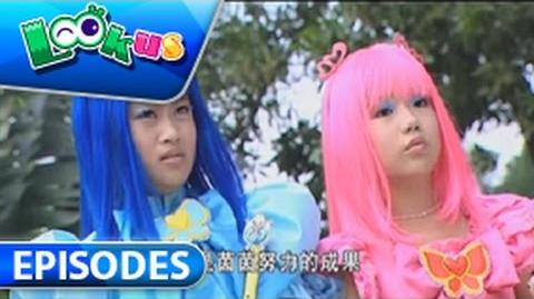 Balala The Faries (Live Action) 16 巴啦啦小魔仙真人剧