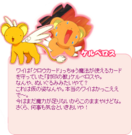 Card Captor Sakura Kero Profile