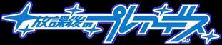 Houkago no Pleiades logo