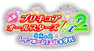 Pretty Cure All Stars DX2 logo