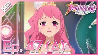 샤이닝스타 본편 47화(A) - 슈퍼스타♪ 프리마 돈나 럭키! - Episode 47(A) -Super Star! Prima Donna Lucky!